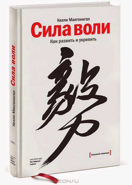 Книга Сила Воли. Как развить и укрепить.