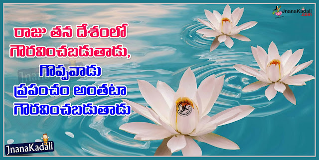 Learn Everything your Self Quotations in Telugu Language,Here is a Telugu Language Top Motivated Quotations for All, Telugu Jnanam Quotations online, Popular Telugu Jnana Telugu Messages, Telugu Inspiring Motivated  Lines for Friends, Every Thing Quotations in Telugu, Telugu Popular and Best Lines for Good Friends online, Hard Work Quotes and Sayings in Telugu Language.