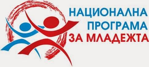 Национална програма за младежта