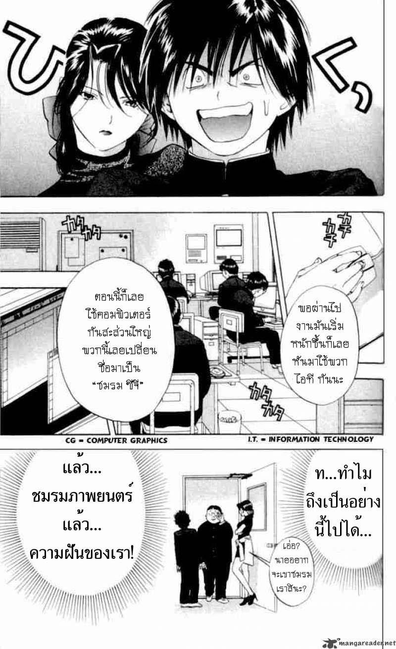 อ่านการ์ตูน Ichigo100 24 ภาพที่ 2