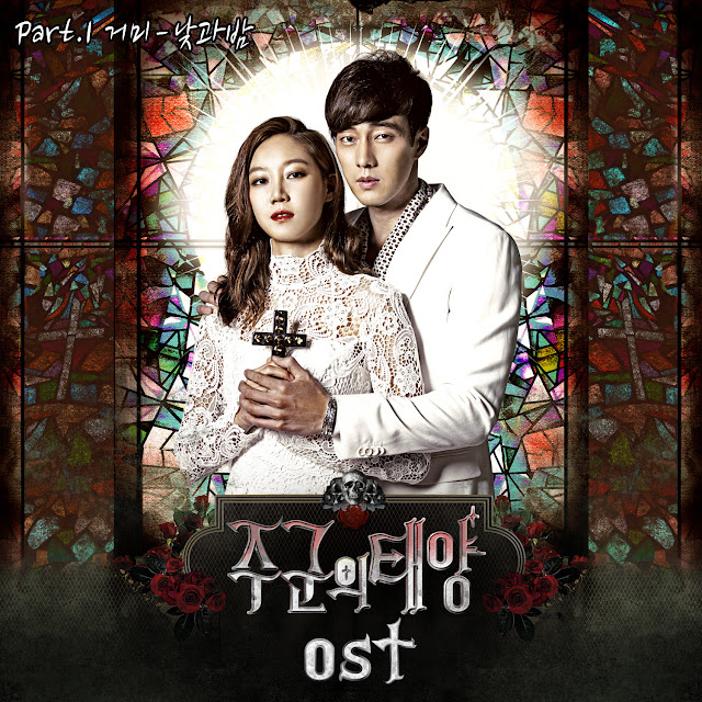 거미 - 주군의 태양 OST Part.1 Gummy – Master's Sun OST Part.1