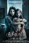 Haunted Sister (2017)
