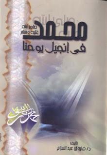 حمل كتاب محمد صلى الله عليه وسلم في انجيل يوحنا - فاروق عبد السلام