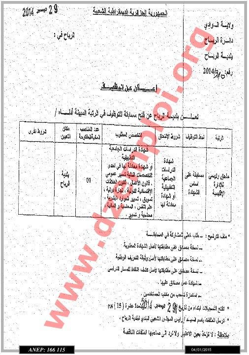 إعلان مسابقة توظيف في بلدية الرياح دائرة الرياح ولاية الوادي جانفي 2015 El+Oued+2.jpg
