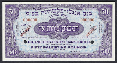 50 Pounds banknote Anglo Palestine Bank