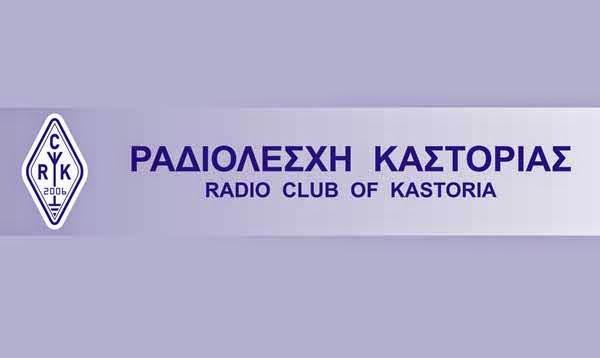 """Ραδιολέσχη Καστοριάς: Σεμινάρια με θέμα """"Αρχές λειτουργίας ασυρμάτου"""" και """"λειτουργία και κατασκευή δέκτη"""""""