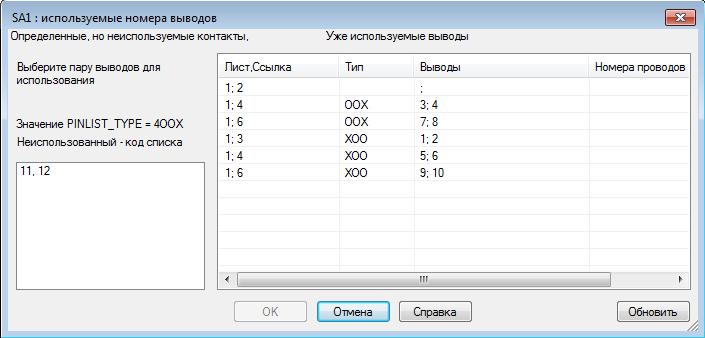 ХХО для ПКУ3-3031),
