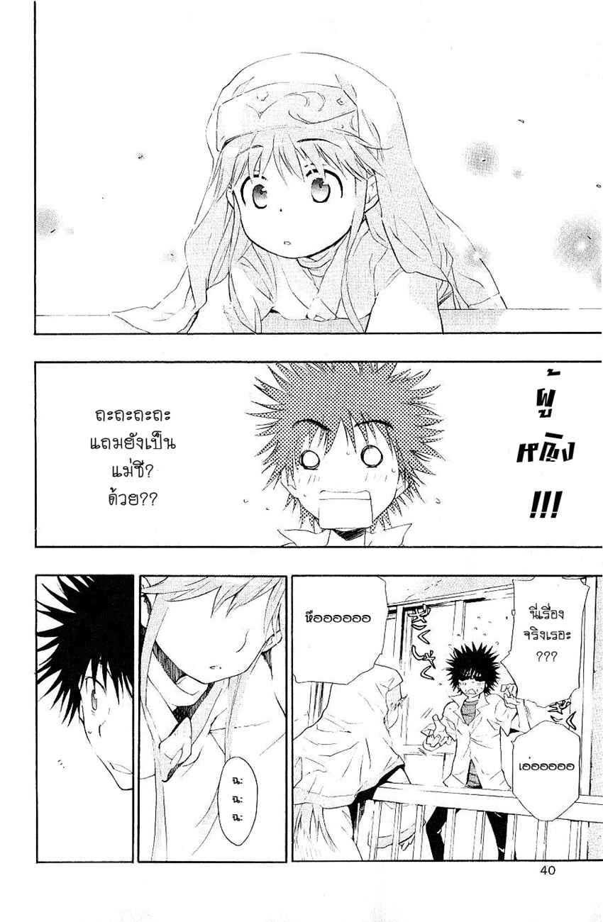 อ่านการ์ตูน To aru Wasurerareta Ai no Index to Touma 1 ภาพที่ 40