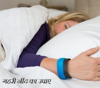 अच्छी नींद के लिए घरेलू नुस्खे, अच्छी नींद क्यों जरूरी है, नींद की समस्या,