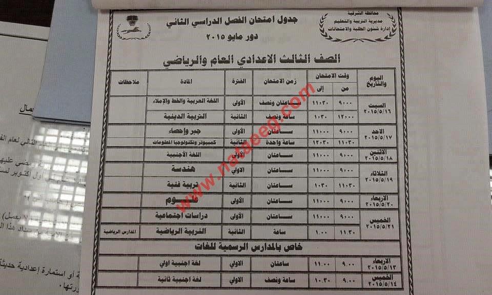 جداول الصف الاول والثاني والثالث الاعدادي 2015 محافظة الشرقية - الترم الثانى