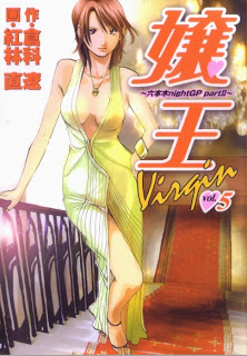 嬢王Virgin ~六本木nightGP partⅡ~ 第01-05巻