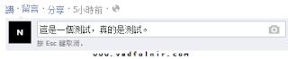Vedfolnir Facebook%E8%87%89%E6%9B%B8 %E7%B7%A8%E4%BF%AE%E7%95%99%E8%A8%8005 5