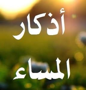 اذكار المساء Safe_image