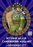 Приєднуйся до загонів Самооборони Майдану