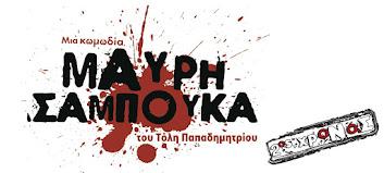 Το Paraskinia.com Προτείνει: Καθε Παρασκευή στο θέατρο αλκμηνη