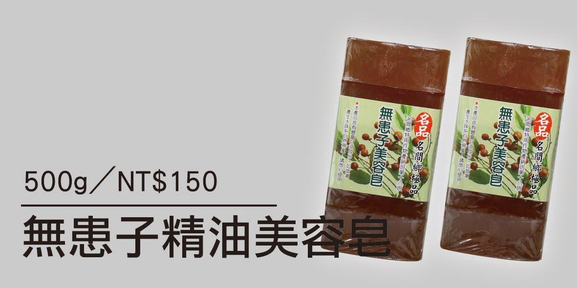 無患子精油美容皂-100G/5入