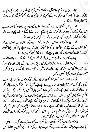Ishq ka sheen pdf urdu novel