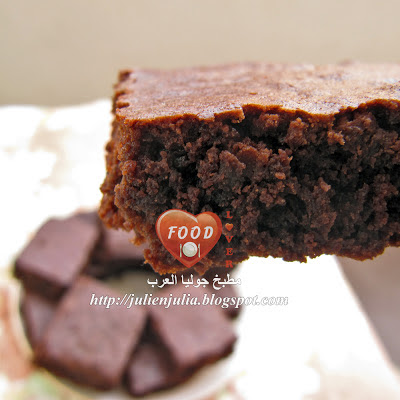 Best Chewy Gooey Cocoa Brownies ألذ براونيز بالكاكاو