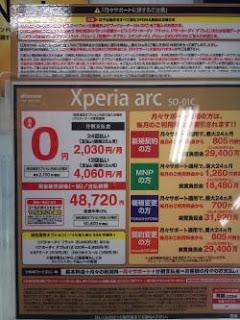 xperia arc の価格