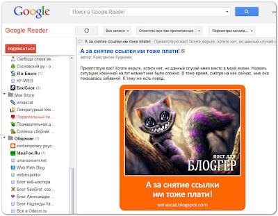 Посты в RSS-читалке Google Reader