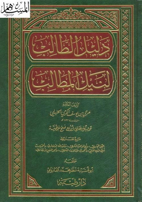 دليل الطالب لنيل المطالب - مرعي بن يوسف الكرمي الحنبلي