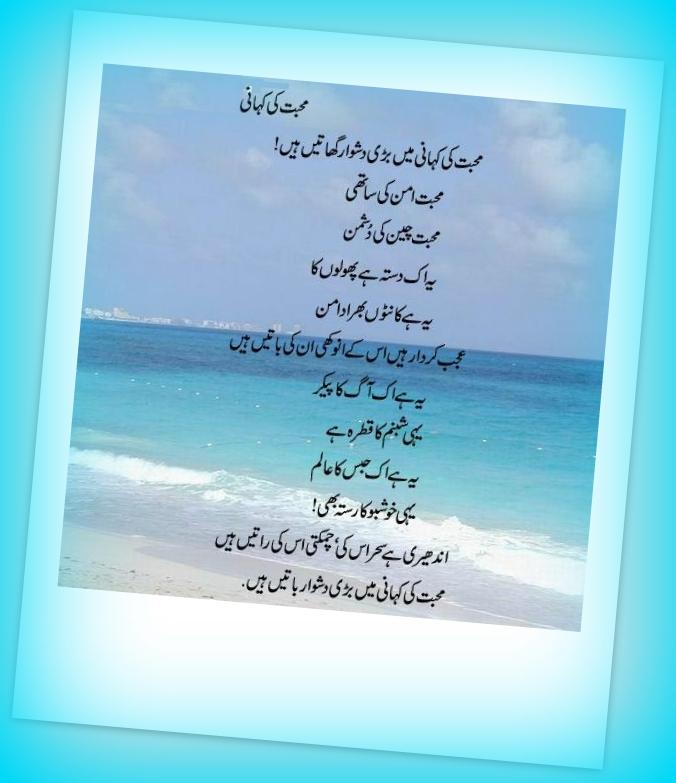 newallthing: Latest Urdu Poetry of Amjad Islam Amjad Collection