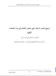 حمل كتاب ترجيح مذهب السلف على مذهب الخلف في باب - عبد الرحمان ذويب