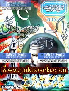 Free Download PDF Monthly Taleem O Tarbiat November 2015