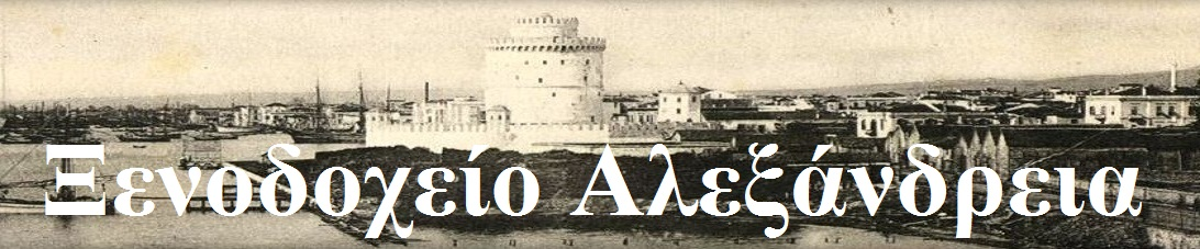 Ξενοδοχείο Αλεξάνδρεια