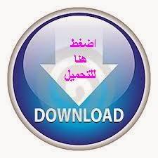 http://www.maghrawi.net/?taraf=Downloads&d_op=getit&lid=240
