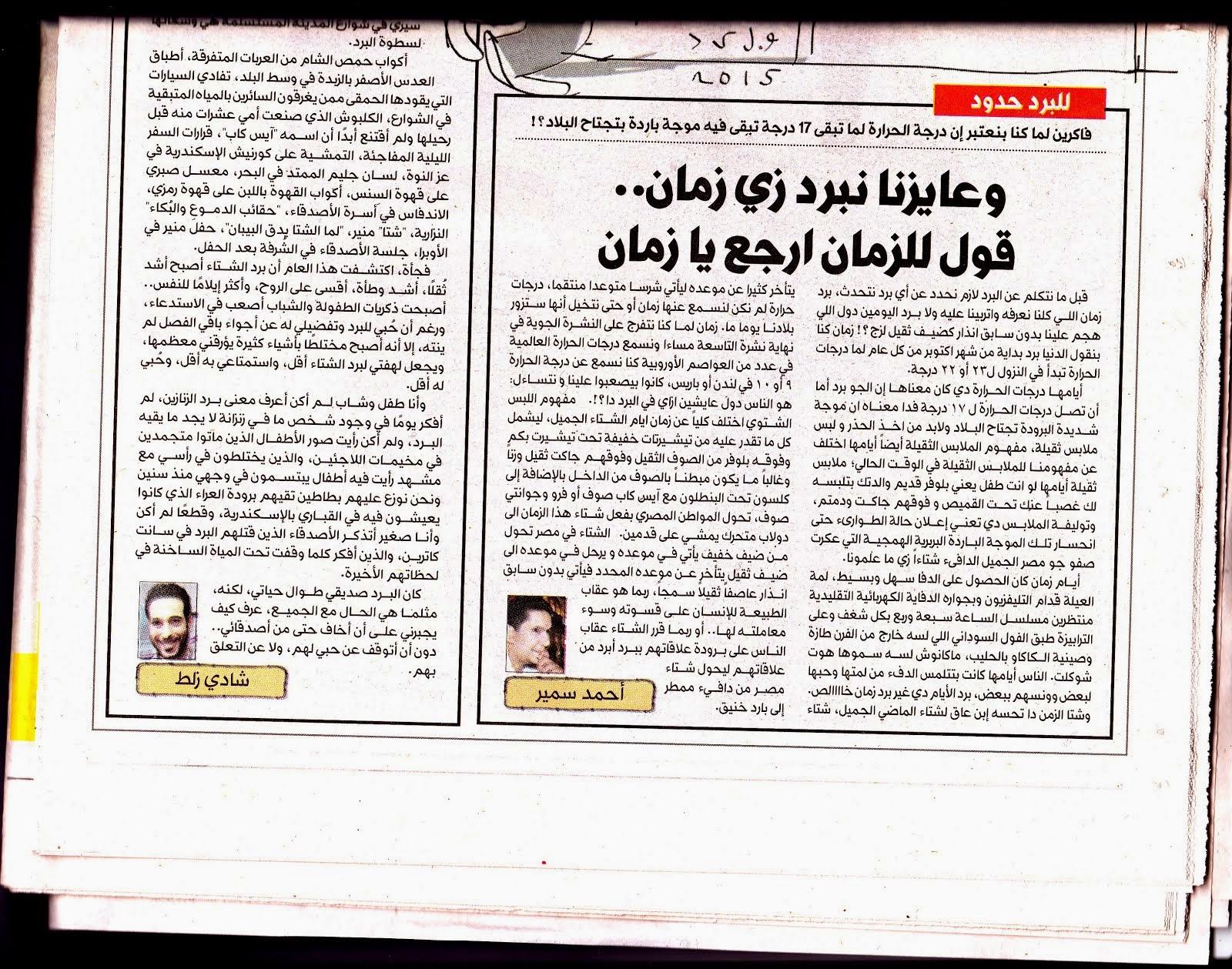 التحرير 15 يناير 2015