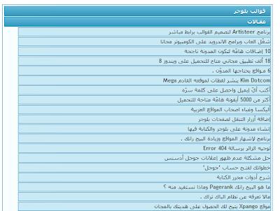 إضافة أرشيف لمدونات  بلوجر   مدونة رفاد