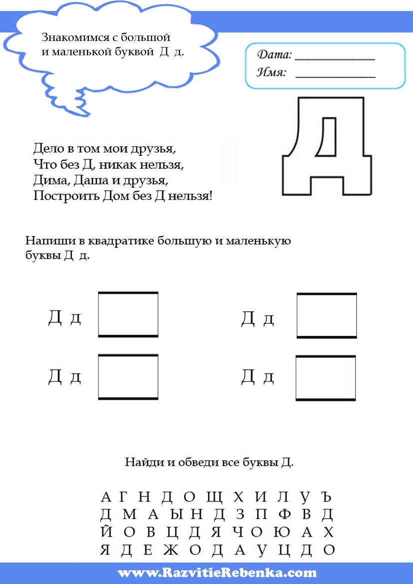 Проект буквы д 1 класс картинки своими руками