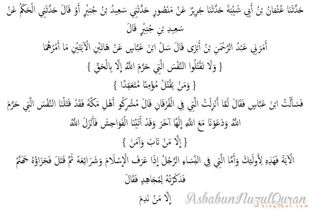 qur'an surat al Isra' ayat 33