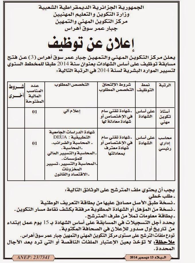 اعلان توظيف بمركز التكوين المهني و التمهين جبار عمر سوق اهراس