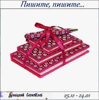 http://scrapclub-donetsk.blogspot.ru/2013/12/blog-post_8612.html