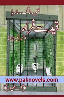 Qaid Say Faraar by A Hameed