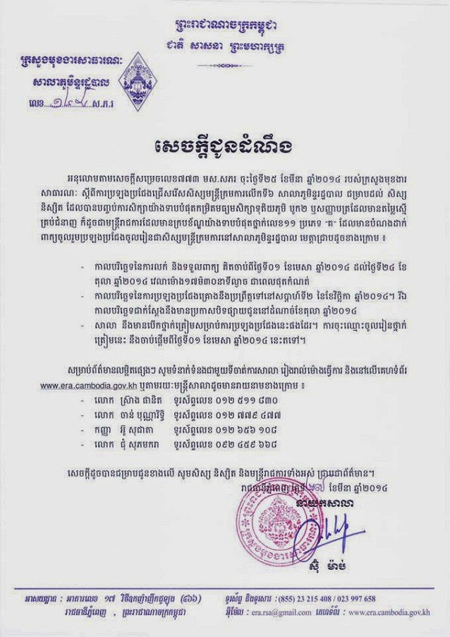 http://www.cambodiajobs.biz/2014/04/60-students-selection.html