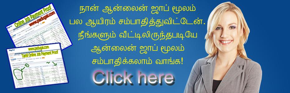tamil online job, online job, chennai online job, copy paste job