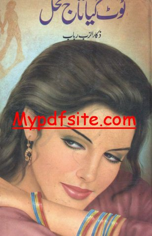 Toot Gia Taaj Mehal By Zaka urrab Rubab
