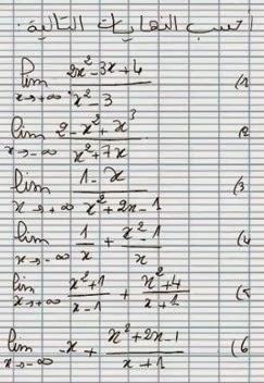سلسلة حساب النهايات للاولى باك علوم اقتصادية جزء2 calcul de limite