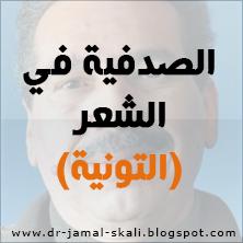 جمال الصقلي - الصدفية في الشعر- (التونية)