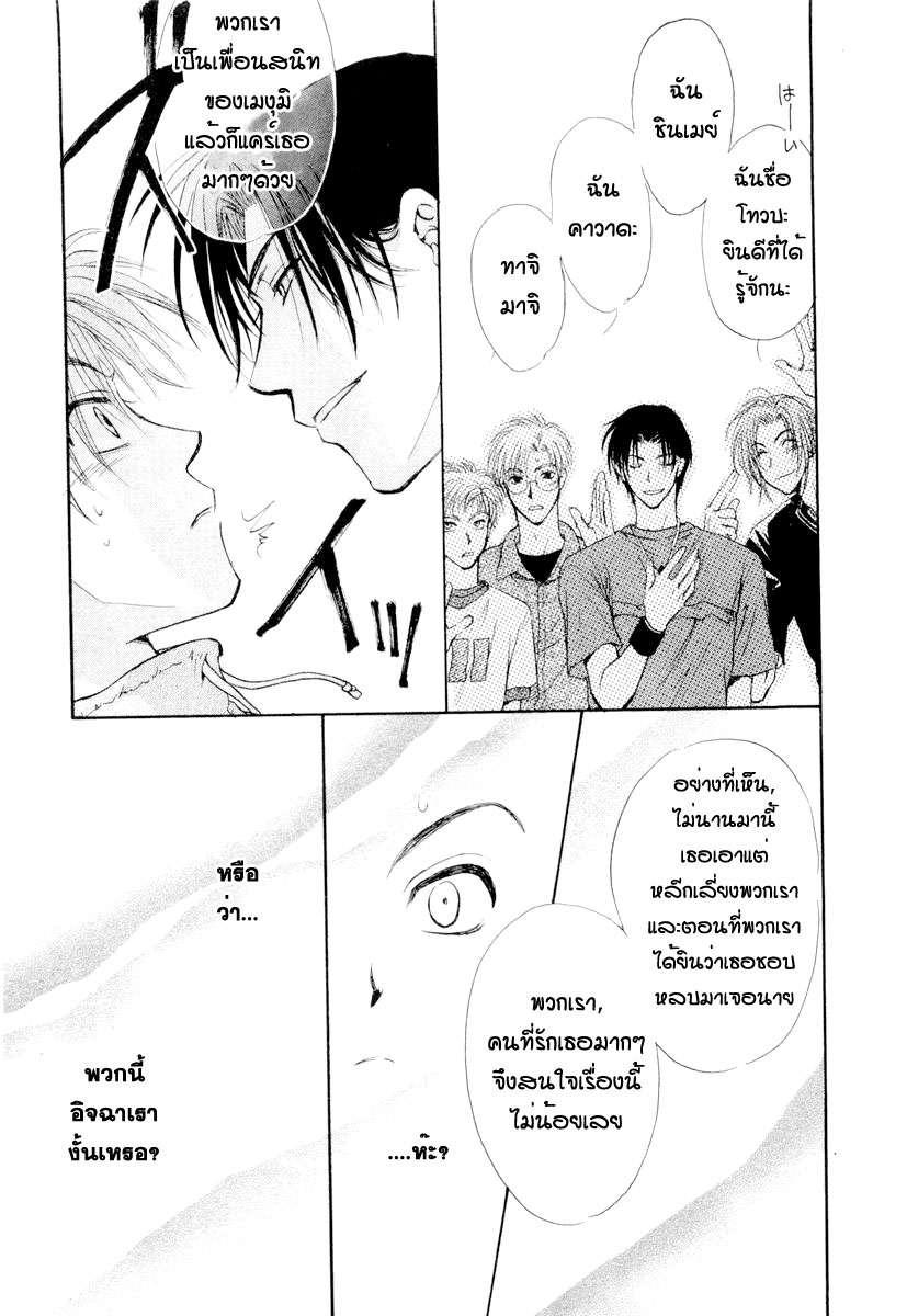 อ่านการ์ตูน Kakumei no Hi 7 ภาพที่ 7