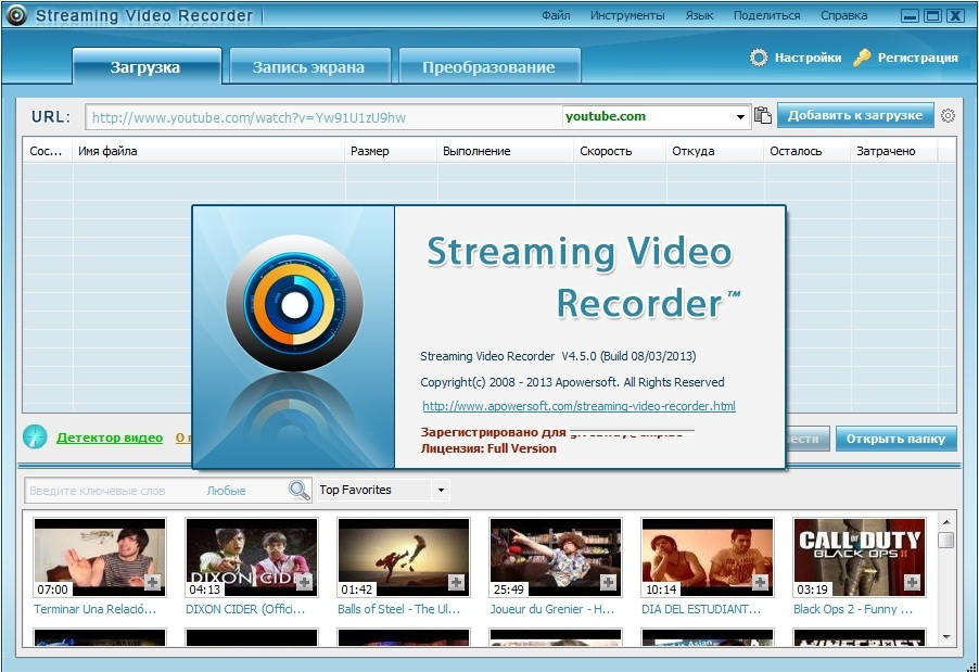 как скачивать потоковое видео с сайтов