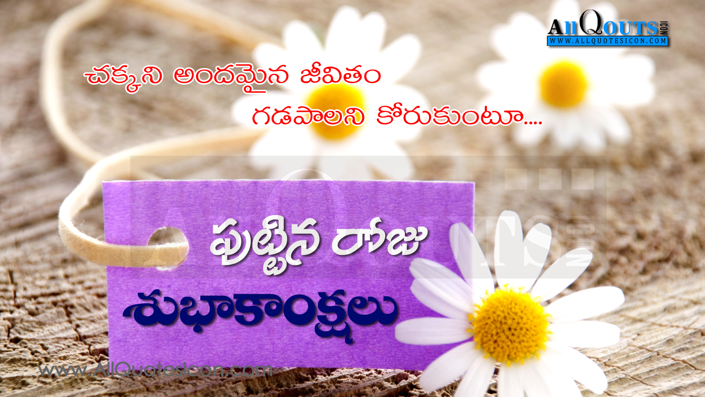 Happy Birthday Quotes Hd Images ~ Happy birthday greetings telugu quotes hd wallpapers best birthday