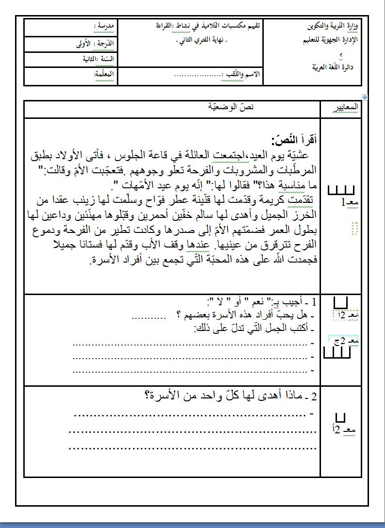 امتحانات الثلاثي الثاني السنة الثانية Ashampoo_Snap_2015.01.15_09h49m53s_001_Document%2BMicrosoft%2BWord