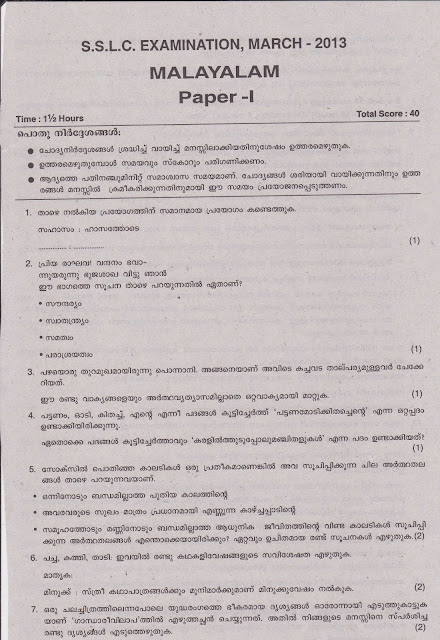 Kerala SSLC Question Paper and answers