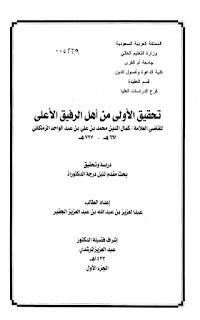 تحقيق الأولى من أهل الرفيق الأعلى - كمال الدين عبد الواحد الزملكاني