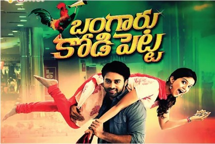 Bangaru Kedipetta 2014 Telugu movie watch online