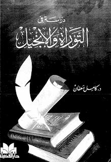 حمل كتاب دراسة في التوراة و الإنجيل -  كامل سعفان